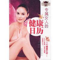 专属女人的健康日历-365天的健康叮咛 (美)维多利亚・莫瑞 ,李力 青岛出版社 9787543640962
