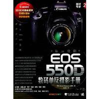 器材专家2:佳能EOS 550D数码单反摄影手册 (日)Motor Magazine 出版社 ,陈丝纶 中国青年出版社