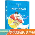 快乐读书吧指定阅读书目四年级上册必读 中国古代神话故事(小学生新课标名著彩绘注音版新版) 四年级必读书目
