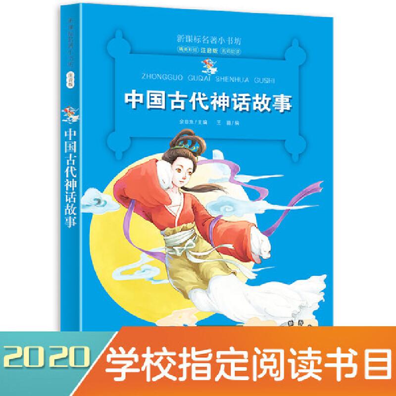 中国古代神话故事 (新课标名著小书坊 彩绘注音版新版)小学生新课标名著、中国儿童文学、外国儿童文学、名师解析助读、无障碍阅读、彩绘注音、阅读指导、模拟测试、文学启蒙