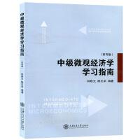 中级微观经济学学习指南(第四版)