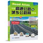 2019年中国高速公路及城乡公路网地图集—超大详查版