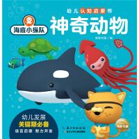 海底小纵队・幼儿认知启蒙书: 神奇动物