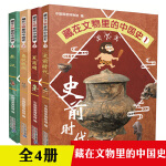 藏在文物里的中国史 全套4册 揭秘系列十万个为什么小学版全套少儿科普百科历史全书读物正版探索人类中小学生课外读物必读6