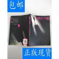 [二手旧书9成新]晚安,小姐=, /张奈儿著 北方妇女儿童出版社