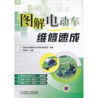 图解电动车维修速成,刘遂俊,机械工业出版社,9787111424802【新书店 正版书】
