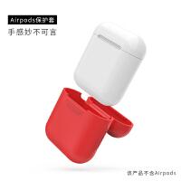 适用于Airpods保护套充电盒硅胶套苹果蓝牙无线耳机防丢收纳盒配件防摔