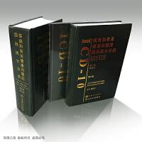 疾病和有关健康问题的国际统计编码分类(ICD-10)(第2版)(卷)类目表+第二卷指导手册+第三卷字母顺序索引全套3本