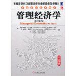 管理经济学(原书第9版) 刘延平克里斯托弗R.托马斯等 机械工业出版社 9787111318798