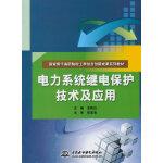 电力系统继电保护技术及应用(国家骨干高职院校工学结合创新成果系列教材)