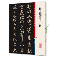 赵孟�\临十七帖(彩色放大本中国著名碑帖・第七集)