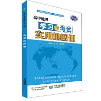 高中地理学习与考试实用地图册―适用于新课标教科书