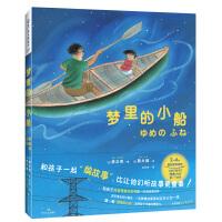 梦里的小船(2―6岁孩子睡前推荐读物,让孩子每天在想象力中做一个好梦)