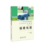 中国省区地理系列丛书 福建地理