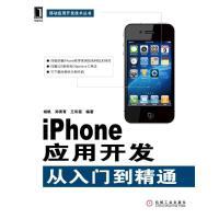 iPhone应用开发从入门到精通 郑青青 等 移动应用开发技术丛书