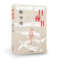 【正版二手书9成新左右】日夜书 韩少功 上海文艺出版社