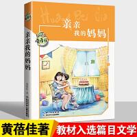 [年后发货]【完整版】亲亲我的妈妈正版书 黄蓓佳倾情小说系列儿童文学读物7-10-12岁三四五六年级课外书必读班主任推