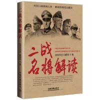 二战名将解读 《时刻关注》编委会 中国铁道出版社 9787113207052