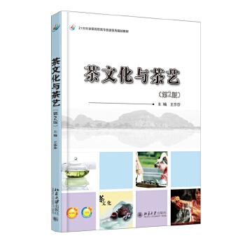 茶文化与茶艺(第2版)