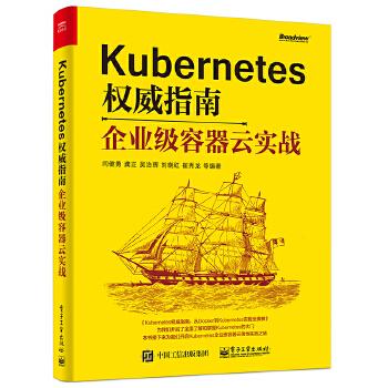 Kubernetes权威指南容器云实战(pdf+txt+epub+azw3+mobi电子书在线阅读下载)