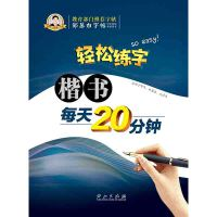 邹慕白字帖B13-楷书每天20分钟