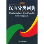 汉西分类词典(精)