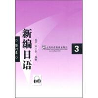 【正版二手书9成新左右】新编日语第三册3(修订本 周平,陈小芬 上海外语教育出版社