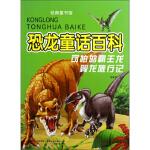 封面有磨痕HSY-经典童书馆・龙童话百科--可怕的霸王龙・翼龙旅行记 崔钟雷 9787547024119 北方联合出版