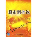 【旧书二手书9成新】股市调控论 沈小平 9787801775436 中国计划