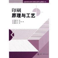 印刷原理与工艺,何晓辉,李金城,王晋著,印刷工业出版社,9787800007378