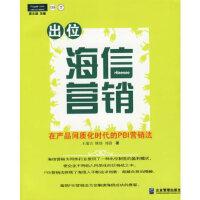 出位海信营销(第二版):在产品同质化时代的PBI营销法,王瑞吉,企业管理出版社,9787801479402