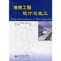 地铁工程设计与施工 刘钊,余才高,周振强 人民交通出版社 9787114050619