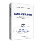 慕课和全球开放教育,Curtis J.Bonk,Mimi M.Lee,Thomas C.Reeves 等,焦建利,华东