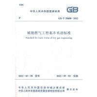 城镇燃气工程基本术语标准 GB/T50680-2012