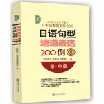 新版日语句型地道表达200例(初中级)
