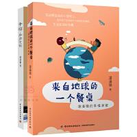 潘潘猫的幸福家宴(全二册)(《来自地球的一个餐桌》 《幸福,私厨定制》)(随书附赠大希地加拿大北极虾立减10元和立减3