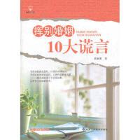 【正版二手书9成新左右】挥别婚姻10大谎言(附赠 黄丽熏 甘肃人民美术出版社