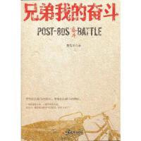 兄弟我的奋斗 曹芳华 中国经济出版社【新华书店 购书无忧】