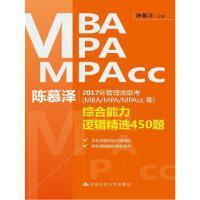 陈慕泽2017年管理类联考(MBA/MPA/MPAcc等)综合能力逻辑精选450题,陈慕泽,中国人民大学出版社,978