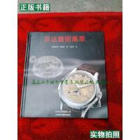 【二手9成新】百达翡丽集萃德。詹姆斯北京美术摄影出版社