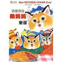 我喜欢的鹅妈妈童谣蒲公英图画书馆-金色童书系列[美]理查德・斯凯瑞贵州人民出版社