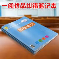 【实发1本】小学生笔记本纠错本