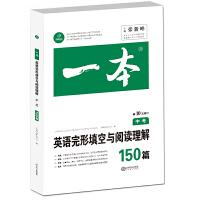 英语完形填空与阅读理解150篇 中考 第10次修订 开心教育一本 (全国著名英语命题研究专家,英语教学研究优秀教师联合