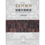 宜昌博物馆馆藏文物图录・宗教民俗卷