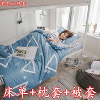 床上用品宿舍三件套学生单人床单被子被褥套装四件套上下铺六件套