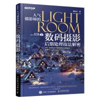 正版现货 人气摄影师的Lightroom摄影后期处理技法解密 ps+LR软件视频教程 单反摄影 ps照片精修人像抠图修