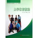 【正版书籍】 普通高等教育公共素质教育十二五规划教材:大学体育教程
