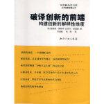 破译创新的前端 (美)莱斯特,(美)皮奥雷,寿涌毅,郑刚 水利水电出版社 9787801983664