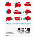 九型人格:职场高品质沟通的艺术(电子书)