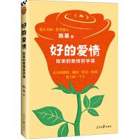 陈果:好的爱情(陈果关于爱的哲学,揭示爱情、友情、自爱的内涵!长久的爱情,是一次又一次爱上同一个人)